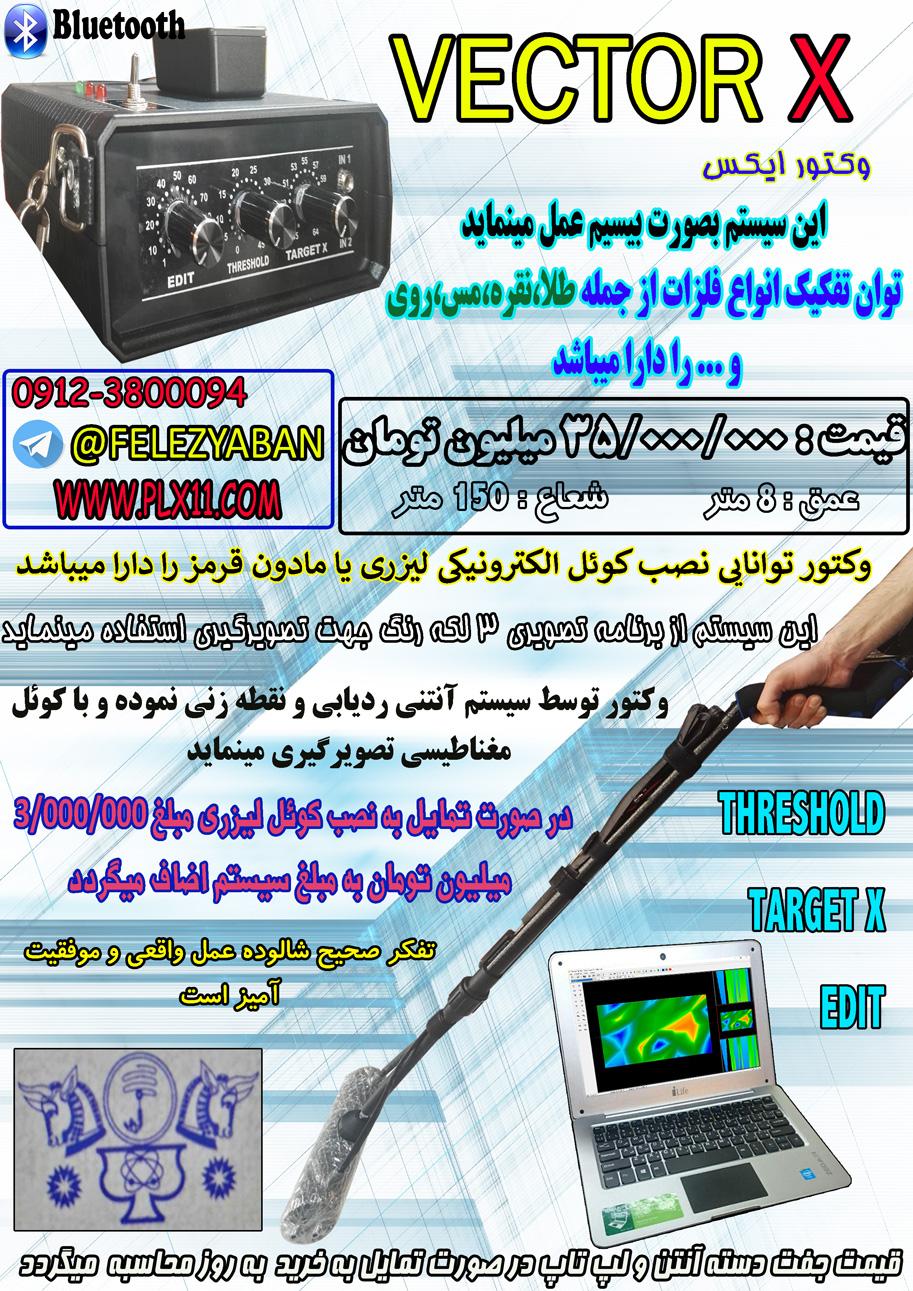 فلزیاب وکتور ایکس vector x